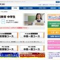 Z会 中学生コース