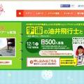 読売新聞社・未来へ紡ぐリレープロジェクト
