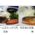 早大の100円朝食