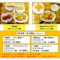 明大生の考案メニュー「赤字定食」と「炊き込みチキンパエリア」画像
