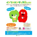 ガチャピン・ムックのインフルエンザ予防ポスター (c) FUJITV KIDS