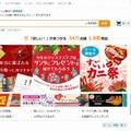 「Yahoo!ショッピング」サイト