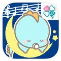 赤ちゃんの快適な眠りをサポートするアプリ「ぐっすリンベビー」のアイコン