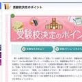 Kei-Net「受験校決定のポイント」
