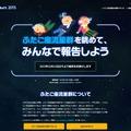 「ふたご座流星群を眺めよう2015」キャンペーン