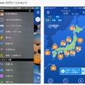 天気予報アプリ「ウェザーニュースタッチ」