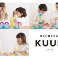 新しい「組む」積み木 KUUM(クーム)