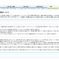 デジタル教科書に関する検討の視点について(一部)