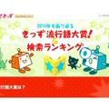 「きっず流行語大賞2015」&「きっず検索ランキング2015」