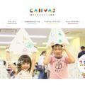 遊びと学びのヒミツ基地「CANVAS」