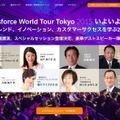 12/3-4開催「World Tour Tokyo 2015」