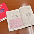 スクール21入試情報センターが独自に作成、配布する「受験必勝マニュアル」。特徴と対策を丁寧に解説しているオリジナルの書だ(中身の一部)