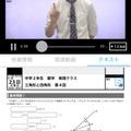 iPhone用アプリ「アオイゼミ」のライブ授業