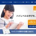 Z会「小学生タブレットコース」