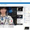 YouTube「油井亀美也宇宙飛行士ライブ中継」