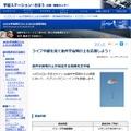 JAXA「ライブ中継を見て油井宇宙飛行士を応援しよう!」