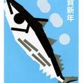 生徒の年賀状デザイン(気仙沼のカツオ)