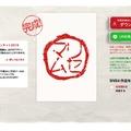 郵便年賀.jp「手作り風はんこ作成ツール」作成例として「リセマム」はんこを作ってみた