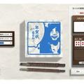 郵便年賀.jp「手作り風はんこ作成ツール」 せりふはんこの作成例