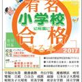 有名小学校 幼稚園に合格する本2017