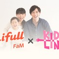 Lifull FaM×KIDSLINE新サービス