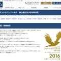 日本アントレプレナー大賞