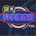 科学番組上映「謎解き科学捜査官 vol.2 音の力」編