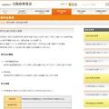 大阪府育英会の奨学金貸付事業