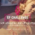 EF Challenge