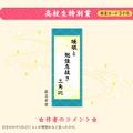第1回「受験川柳」高校生特別賞