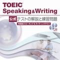TOEIC Speaking & Writing公式 テストの解説と練習問題(2015年12月16日発売)