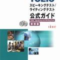 TOEIC スピーキングテスト/ライティングテスト 公式ガイド 新装版(これまでの公式教材)