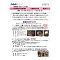 鉄道博物館「2016年てっぱく鉄はじめ」三大目玉イベント
