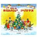 絵本「大判 ゆかいなゆうびんやさんのクリスマス」