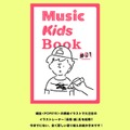 Music Kids Book#01