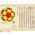 2016年東大寺算額イメージ(問題2)