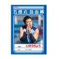 五郎丸選手のじゆうちょう(税別250円)