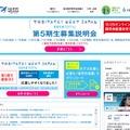 「トビタテ!留学JAPAN 日本代表プログラム」