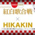 HIKAKINの紅白歌合戦タイアップ動画