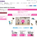 「Dance Switch by Yamaha」公式サイト