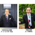 冬休み特別授業の講師:デーブ・スペクター先生とルー・大柴先生