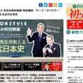 デーブ・スペクター先生の「近代日本史」