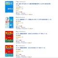 アマゾン「教育・学参・受験の売れ筋ランキング」7位~10位