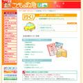 日本小児科学会「こどもの救急」