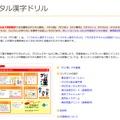 デジタル漢字ドリル