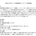 新宿区立学校ICT支援業務委託プロポーザル募集要領(一部)