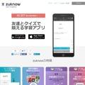 学習アプリ「zuknow」