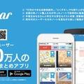 勉強ノートまとめアプリ「Clear」