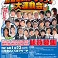 よしもと×川崎市総合型スポーツクラブ大運動会