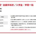 N高等学校( 出願手続き/入学金・学費一覧)